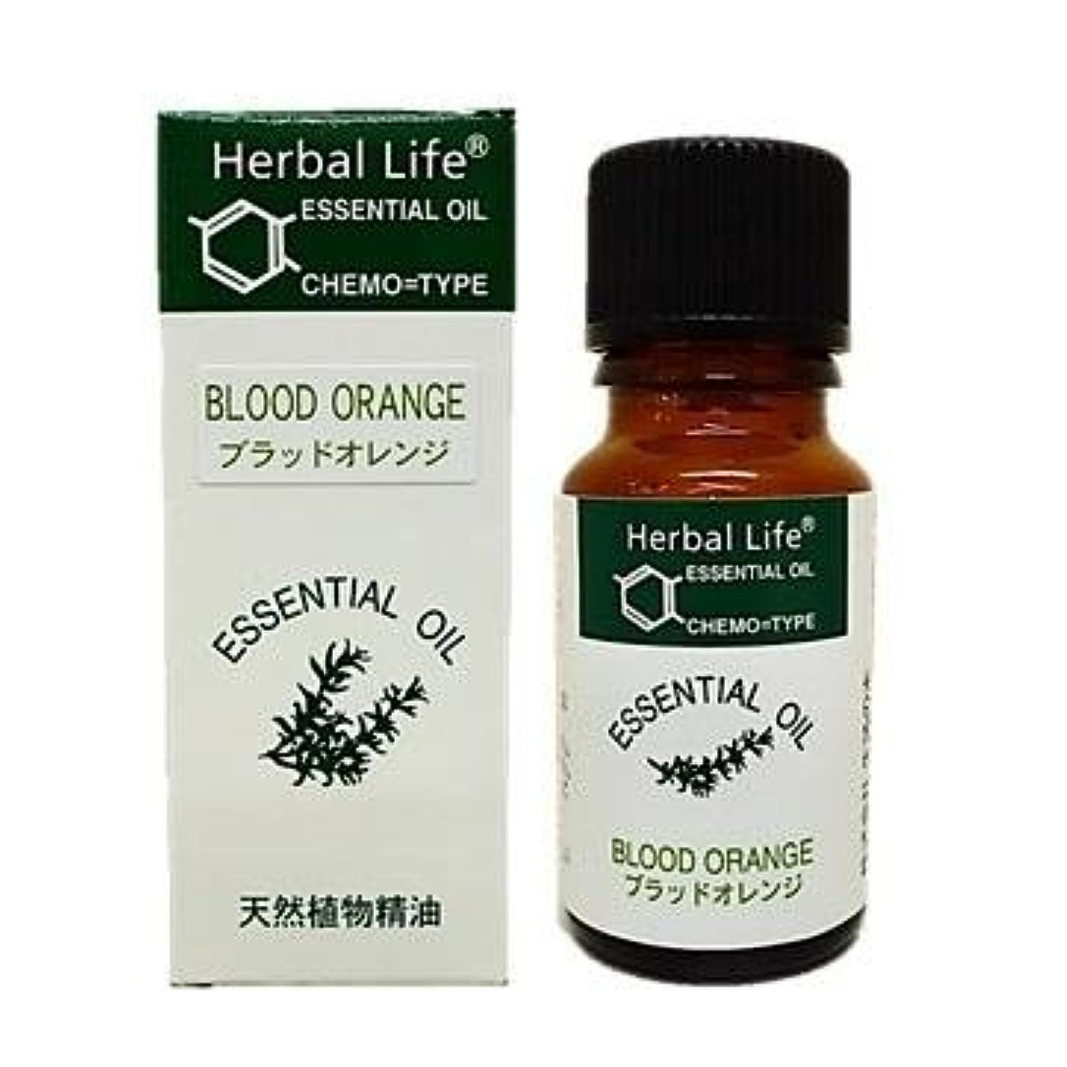 フルート苦しめる見えない生活の木 ブラッドオレンジ10ml エッセンシャルオイル/精油
