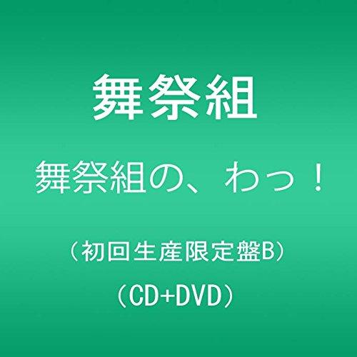 舞祭組の、わっ! (初回生産限定盤B)