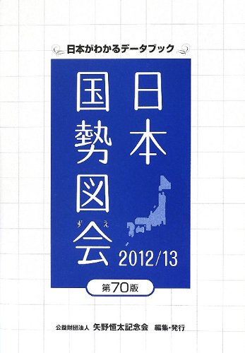 日本国勢図会―日本がわかるデータブック〈2012/13年版〉の詳細を見る