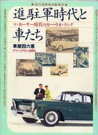 進駐軍時代と車たち―マッカーサー時代のカー・ウォッチング