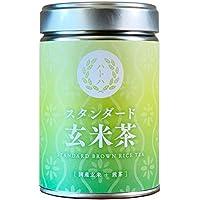 スタンダード玄米茶 STANDARD BROWN RICE TEA[国産玄米+煎茶]リーフ缶入り(50G)玄米の香りと茶葉の旨みのベストバランス。