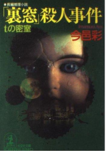 「裏窓」殺人事件―tの密室 (光文社文庫)の詳細を見る