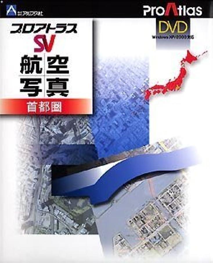 アイスクリーム全部一次プロアトラスSV 航空写真 首都圏 DVD