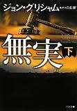 無実 (下) (ゴマ文庫)