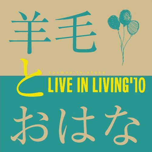 LIVE IN LIVING '10