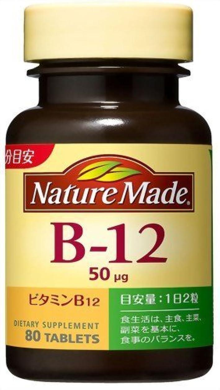 規制アルファベットたっぷり大塚製薬 ネイチャーメイドビタミンB12 80粒×2 907