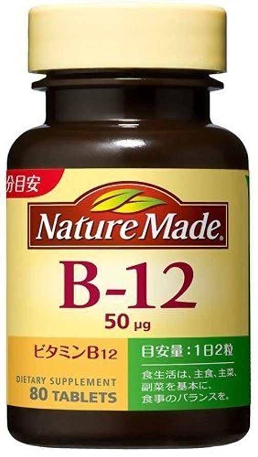 インゲン感情声を出して大塚製薬 ネイチャーメイドビタミンB12 80粒×2 907