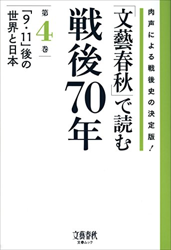 「文藝春秋」で読む戦後70年 第四巻 「9・11」後の世界と日本 (文春e-book)の詳細を見る