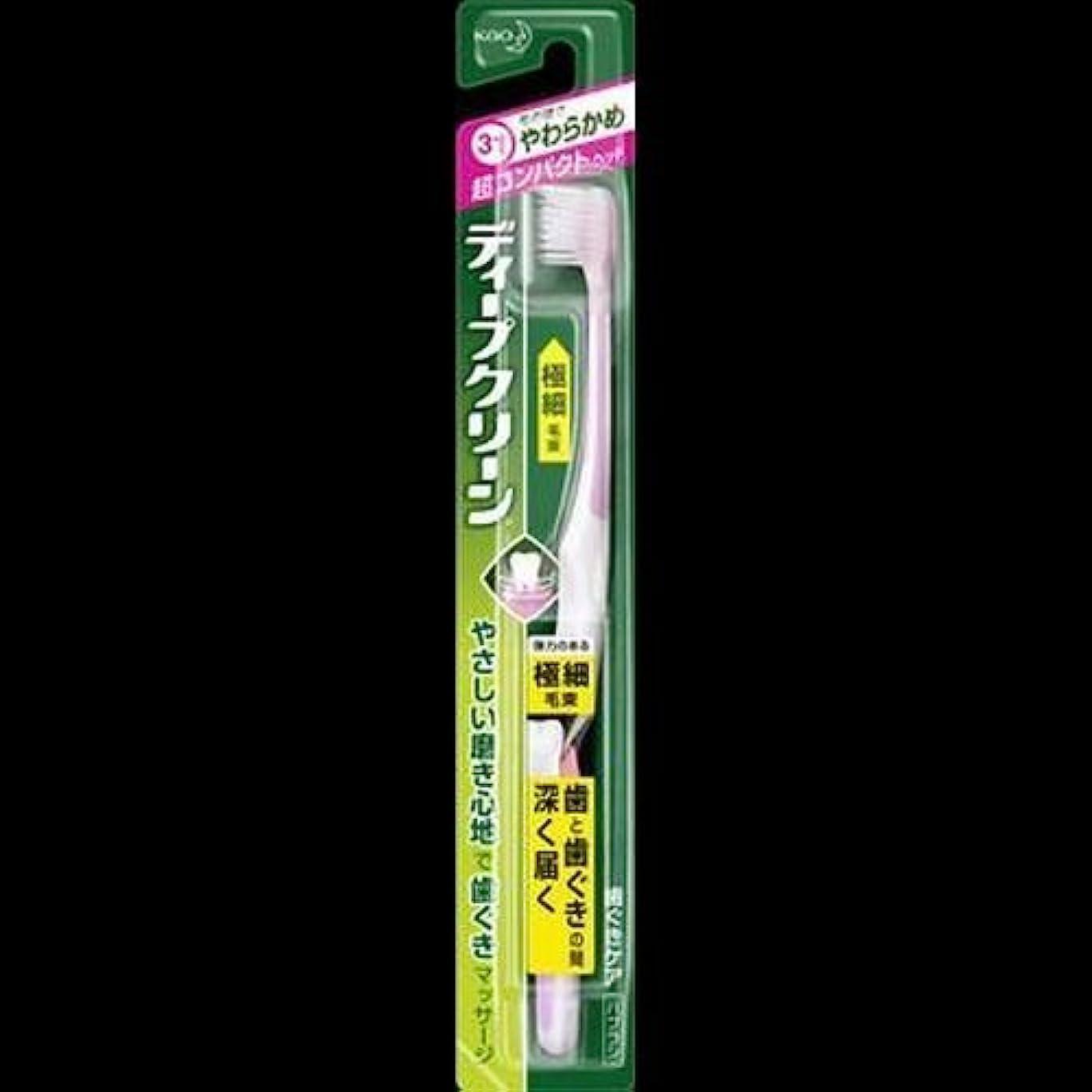 スペア歯痛目的【まとめ買い】ディープクリーンハブラシ 超コンパクト やわらかめ ×2セット