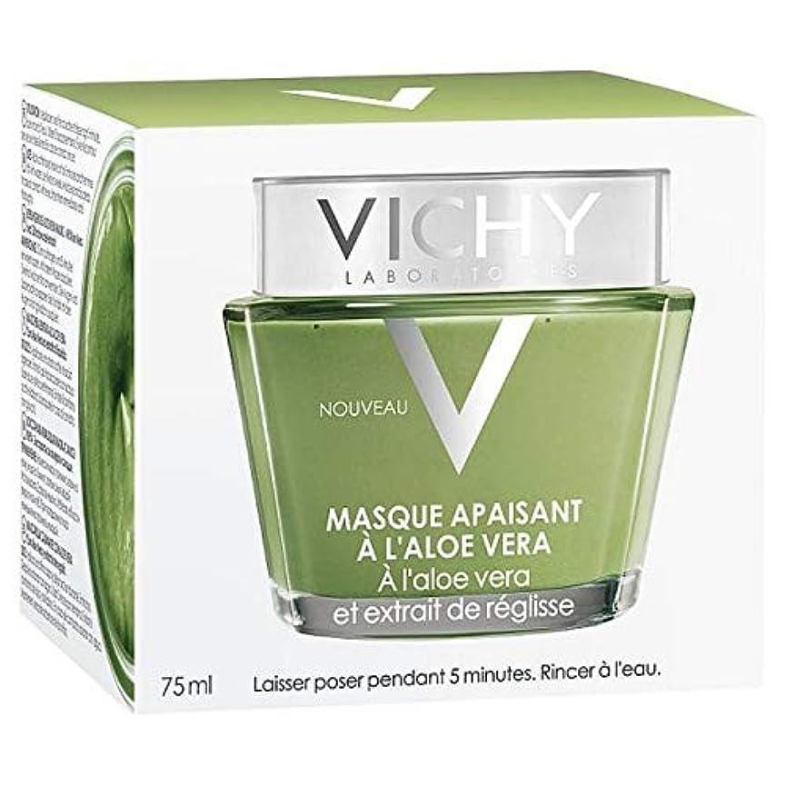 エントリイブニング粗い[Vichy] ヴィシーPurete Thermaleなだめるアロエマスク75ミリリットル - Vichy Purete Thermale Soothing Aloe Mask 75ml [並行輸入品]