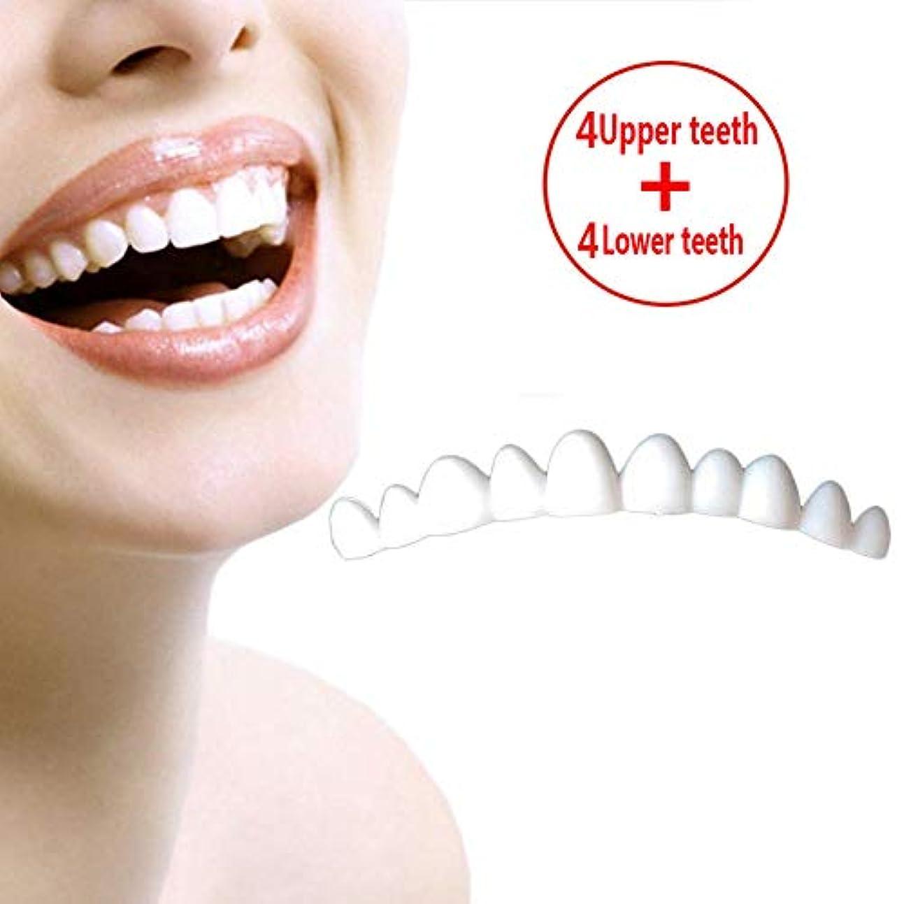 ブラジャー定刻好み4組の一時的な歯のベニヤブレース、化粧品の歯、歯の白くなる歯カバーパーフェクトスマイルコンフォートフィットフレックス歯のベニヤ