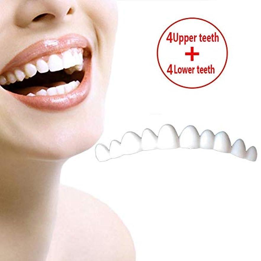 欠伸観点モーション4組の一時的な歯のベニヤブレース、化粧品の歯、歯の白くなる歯カバーパーフェクトスマイルコンフォートフィットフレックス歯のベニヤ