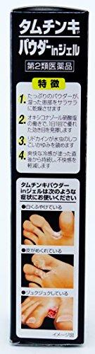 【第2類医薬品】タムチンキパウダーインジェル 15g ※セルフメディケーション税制対象商品