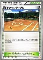 ポケモンカード BW6【ヒオウギシティジム】【U】 PMBW6-C057-U ≪コールドフレア≫