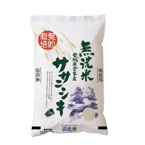 【一味違うこのお米】28年産 宮城県登米産 ササニシキ 無洗米 5kg