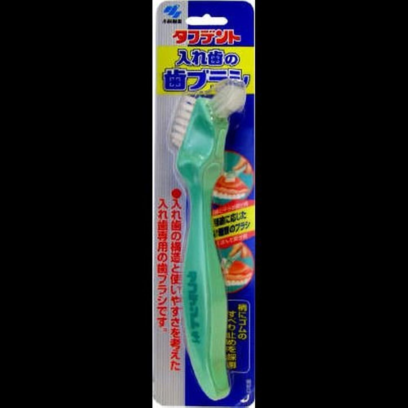 コントラスト悲惨ミシンタフデント入れ歯の歯ブラシ 1本 ×2セット