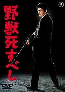 野獣死すべし 【東宝DVDシネマファンクラブ】