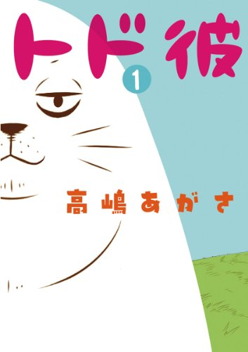 漫画『トド彼』の感想・無料試し読み