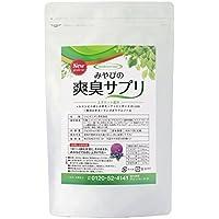 みやびの栄養補助食品 爽臭サプリ約30日分 90粒