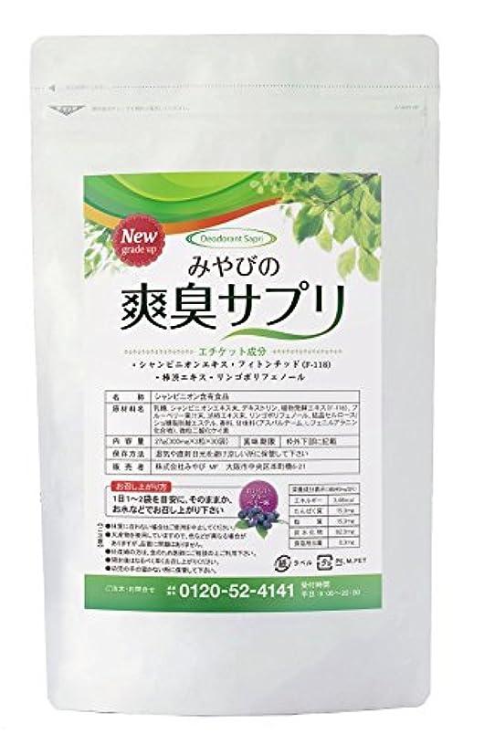 シンプルさ熱心褐色みやびの栄養補助食品 爽臭サプリ約30日分 90粒