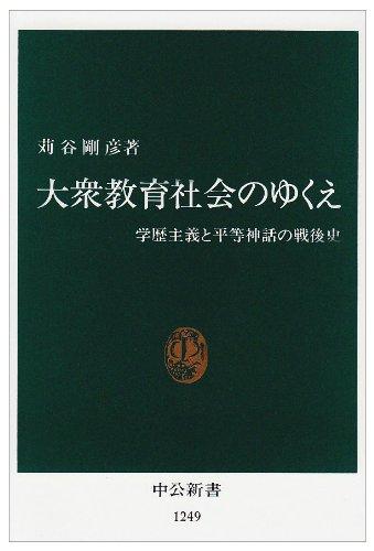大衆教育社会のゆくえ―学歴主義と平等神話の戦後史 (中公新書)