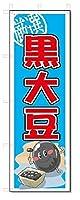 のぼり のぼり旗 黒大豆 (W600×H1800)