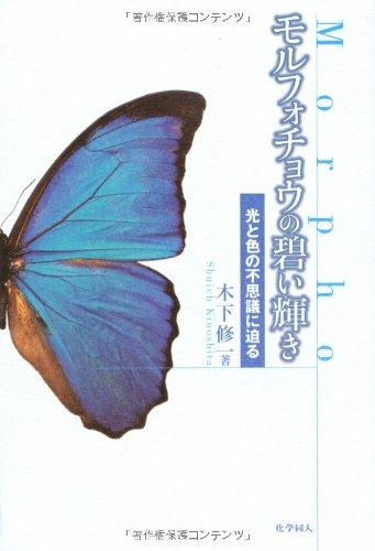 モルフォチョウの碧い輝き―光と色の不思議に迫るの詳細を見る