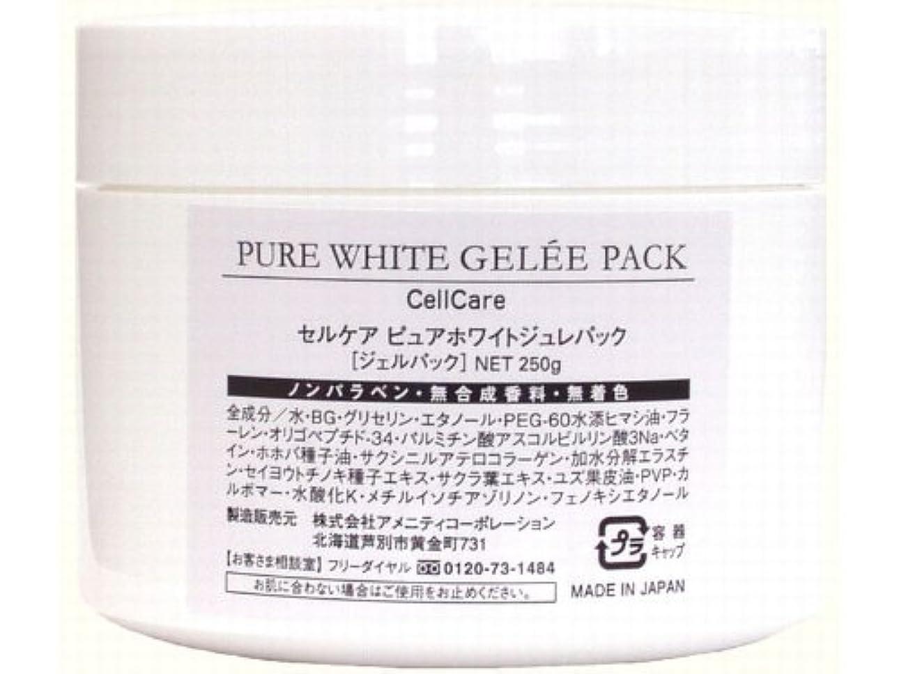 別に熟読する変色するセルケア ピュアホワイトジュレパック 250g