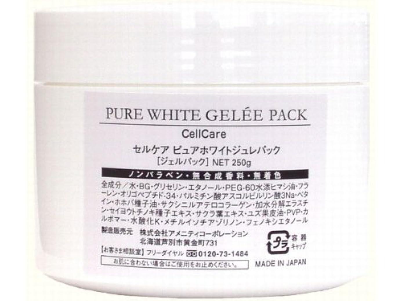 くつろぐ麦芽忠実なセルケア ピュアホワイトジュレパック 250g