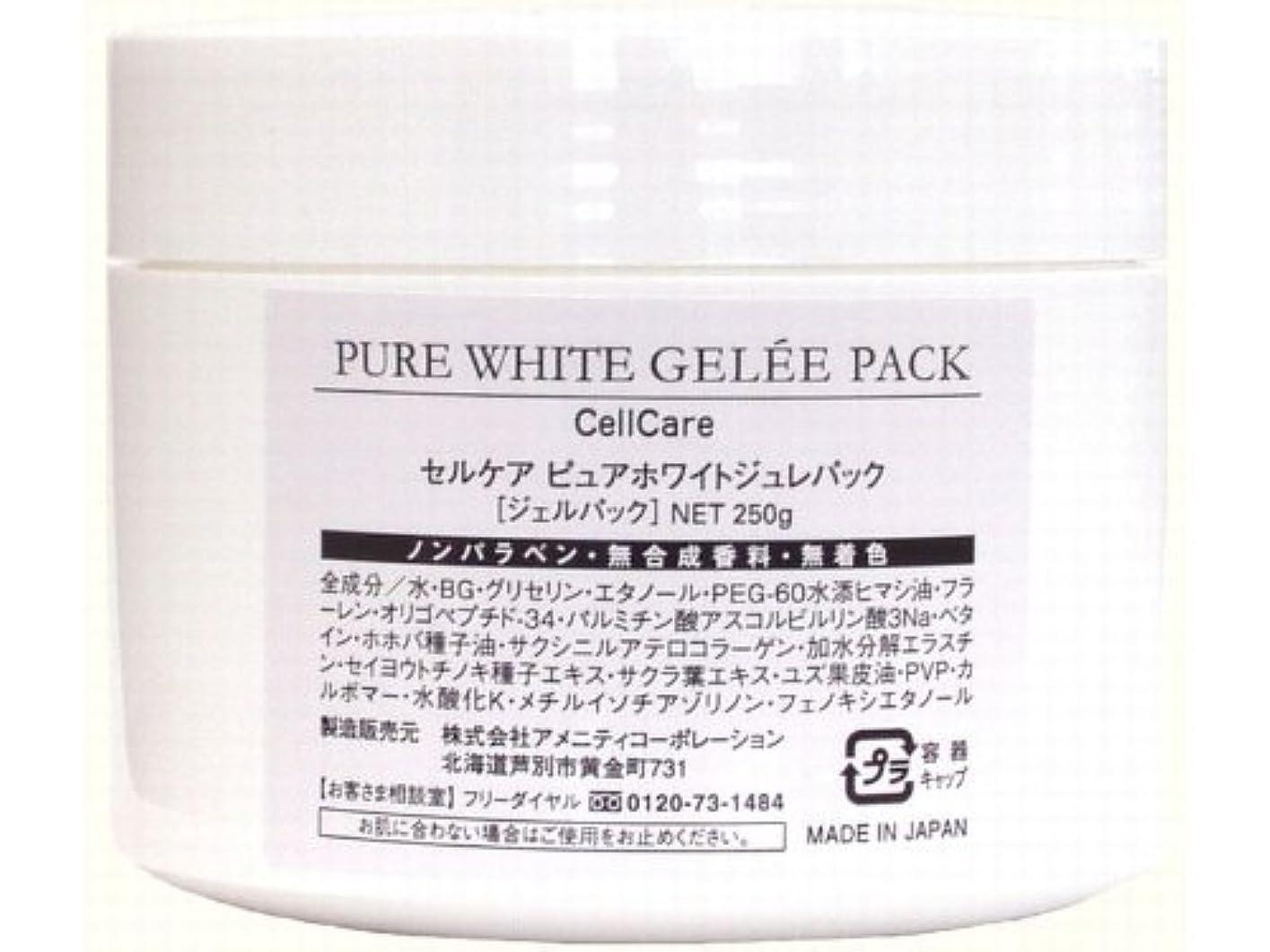 販売計画ヒープバンセルケア ピュアホワイトジュレパック 250g