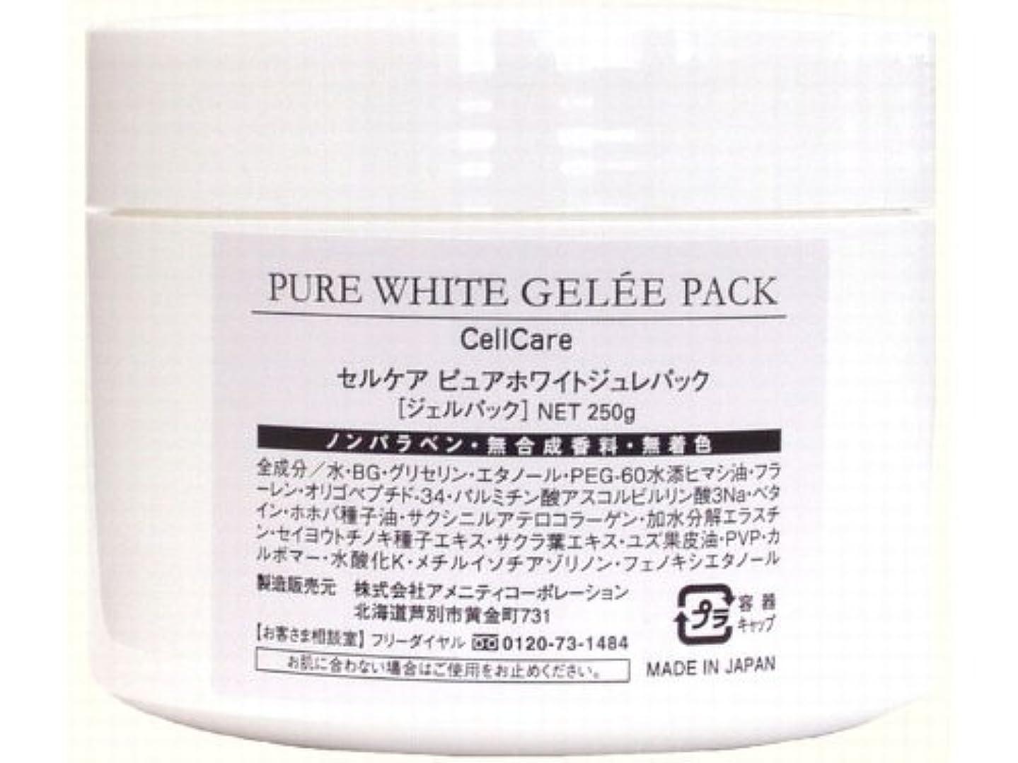 コンテンポラリー権限雑種セルケア ピュアホワイトジュレパック 250g