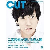 Cut 2018年 06 月号 [雑誌]