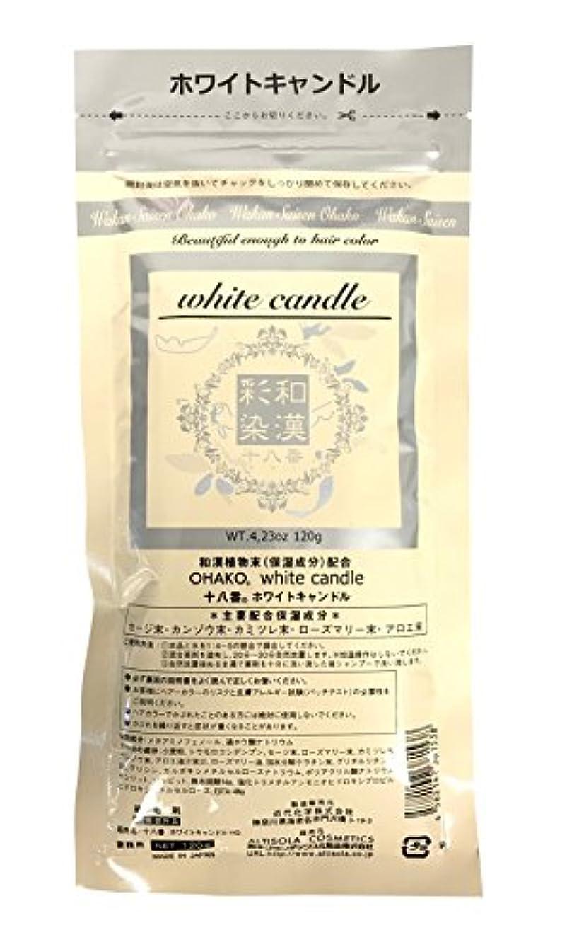 光沢のある象まばたきグランデックス 和漢彩染 十八番 120g ホワイトキャンドル