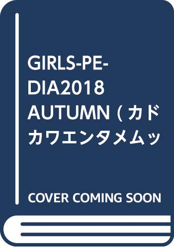 GIRLS-PEDIA2018 AUTUMN (カドカワエン...