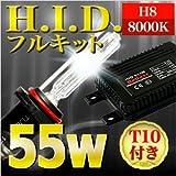 HID フルキット 55W 高品質 安心1年保証 【H8 / 8000K】 【販売記念品付】