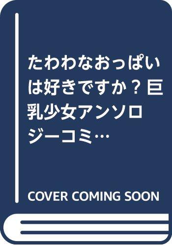 たわわなおっぱいは好きですか? 巨乳少女アンソロジーコミック (3) (REXコミックス)
