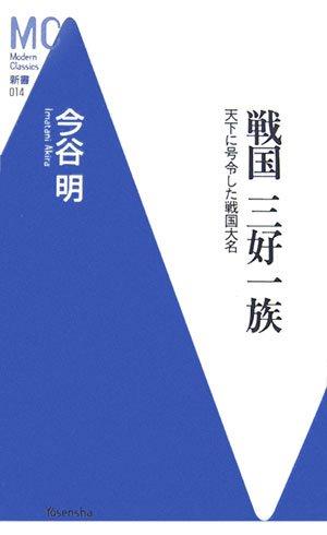戦国 三好一族―天下に号令した戦国大名 (洋泉社MC新書)の詳細を見る