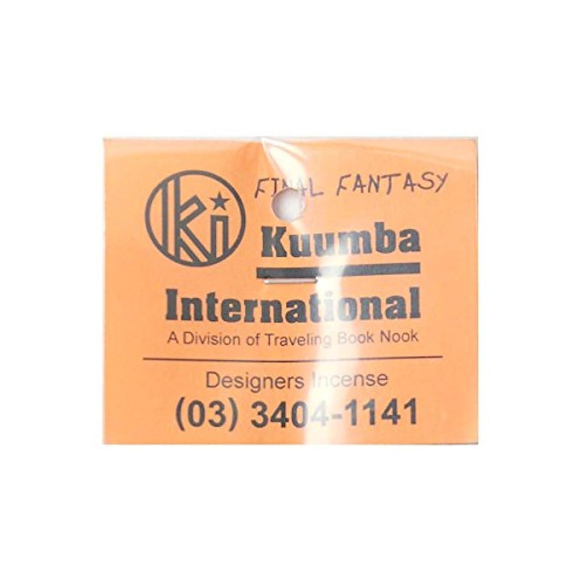 望む硬い例KUUMBA INTERNATIONAL クンバ インターナショナル incense RegularStick お香