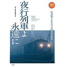 夜行列車よ永遠に 人気ブルートレインから記憶に残る名列車まで 旅鉄BOOKS