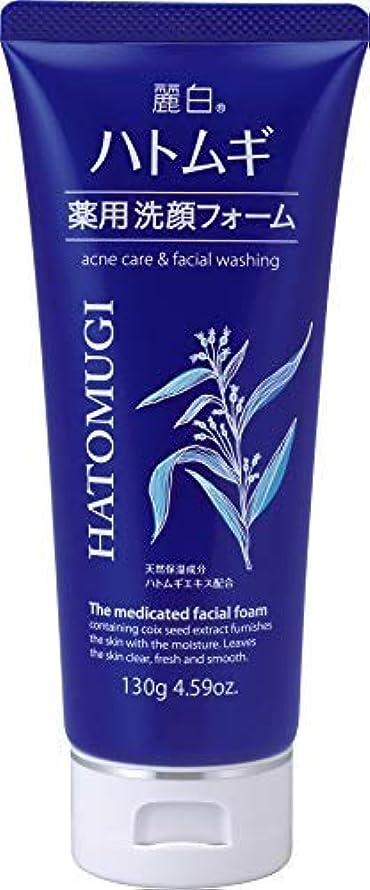 パテ笑再発する麗白 ハトムギ 薬用洗顔フォーム × 2個セット