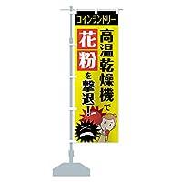 高温乾燥機で花粉を撃退 のぼり旗(レギュラー60x180cm 左チチ 標準)