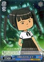 ヴァイスシュヴァルツ 可憐な美少女 ルリ コモン GST/SE22-20-P+C 【超爆裂異次元メンコバトル ギガントシューター つかさ】