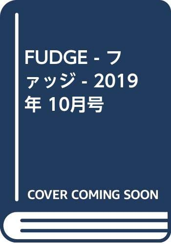 FUDGE - ファッジ - 2019年 10月号