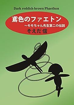 [そえだ 信]の鳶色のファエトン ~モモちゃん先生第二の伝説