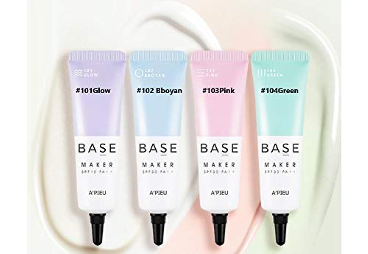 ハシー進化する複雑なAPIEU☆Base Maker 20g ☆オピュ ベース メーカー20g全4色 [並行輸入品] (#102Bboyan)