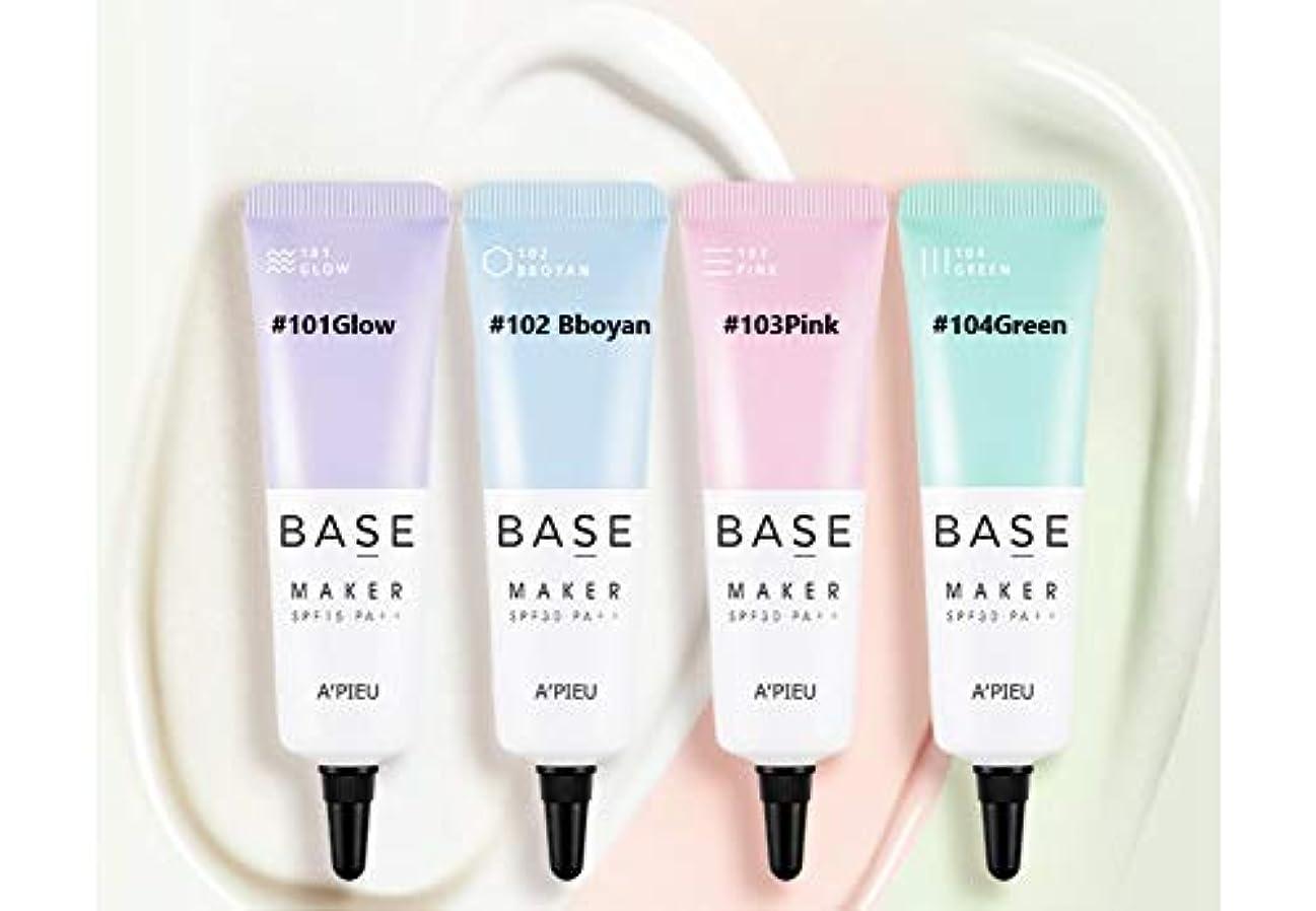 シャツ一定受け入れるAPIEU☆Base Maker 20g ☆オピュ ベース メーカー20g全4色 [並行輸入品] (#104Green)