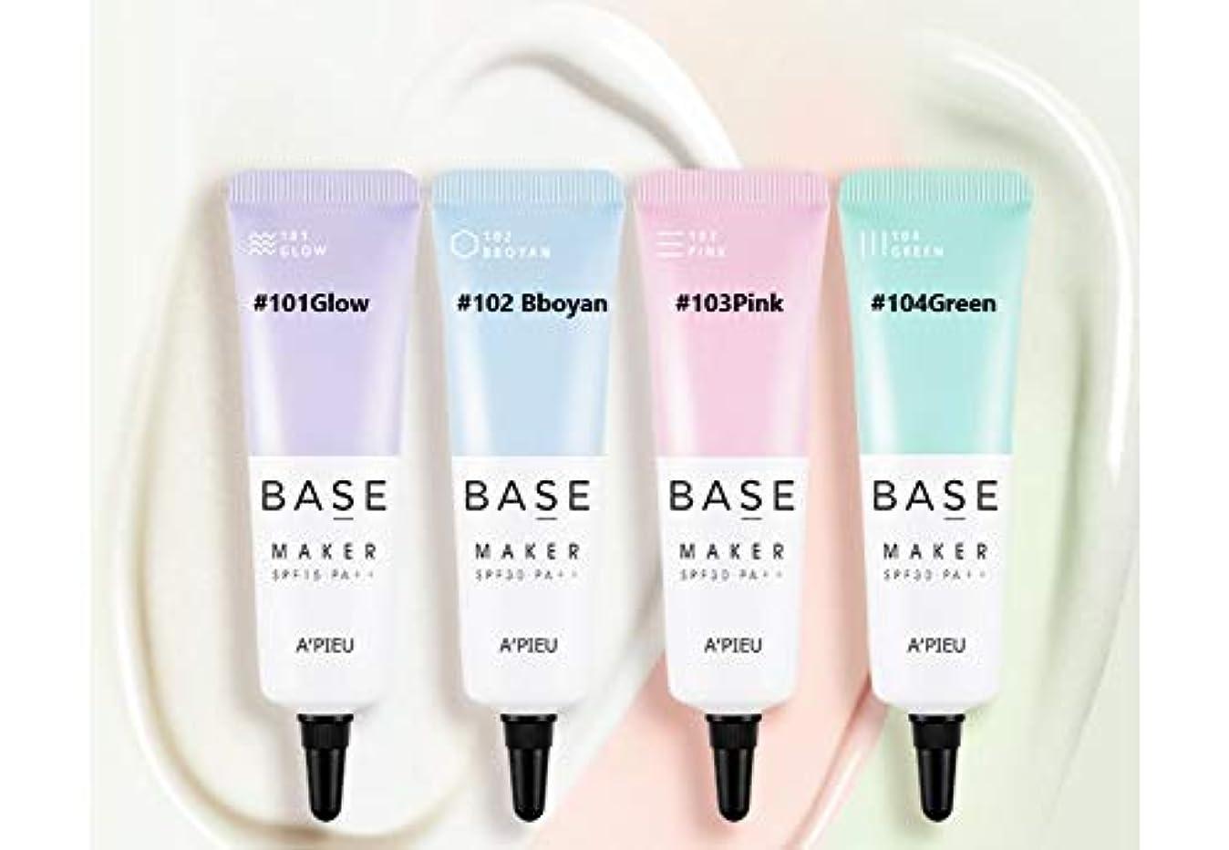 依存良さ贅沢なAPIEU☆Base Maker 20g ☆オピュ ベース メーカー20g全4色 [並行輸入品] (#102Bboyan)