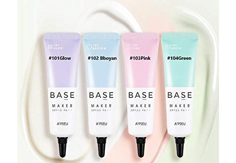 シャープ配列入るAPIEU☆Base Maker 20g ☆オピュ ベース メーカー20g全4色 [並行輸入品] (#103Pink)