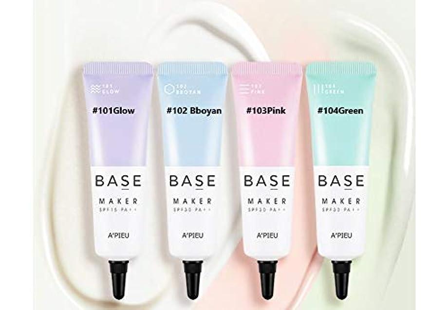 インク使役おっとAPIEU☆Base Maker 20g ☆オピュ ベース メーカー20g全4色 [並行輸入品] (#102Bboyan)
