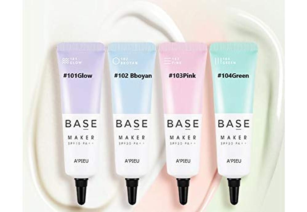 バングラデシュ略語包括的APIEU☆Base Maker 20g ☆オピュ ベース メーカー20g全4色 [並行輸入品] (#101Glow)